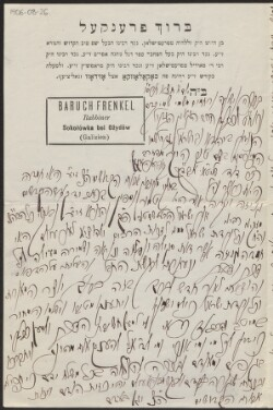 Letter from                         Frenkel, Baruch                         to                         Simonsen, David