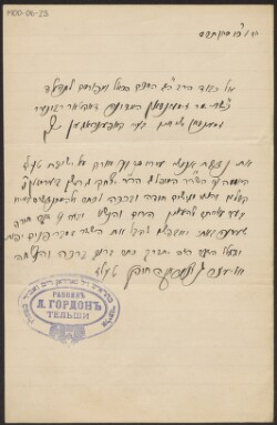 Letter from                         Gordon, Eliezer                         to                         Simonsen, David