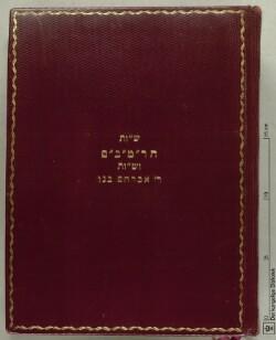 שאלות ותשובות She'elot u-tshuvot