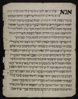 אנא יי מלך מלא רחמים Ana Adonay melekh male raḥamim